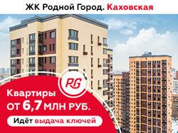 ЖК «Родной Город. Каховская» Идет выдача ключей